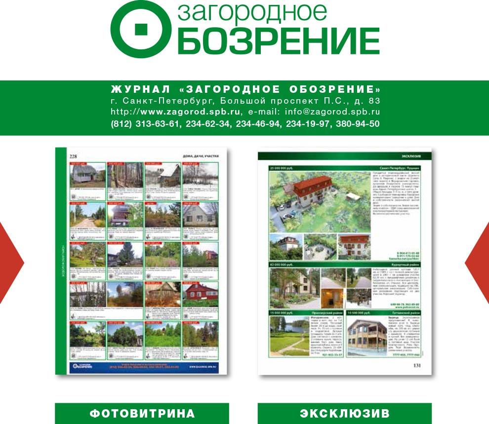 Прайс-лист журнала